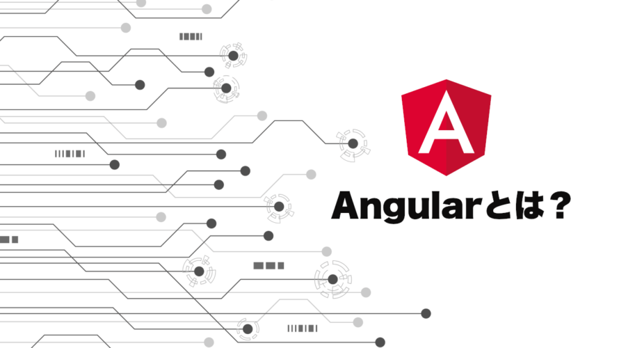 Angularとは何か?究極のJSフレームワークの魅力に迫る!