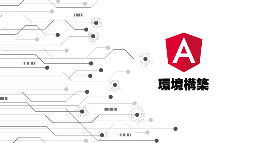 Angularの開発環境を構築する!Node.jsとAngular CLIのインストール