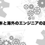 日本と海外のエンジニアの7つの違い!ドイツ企業で働くプログラマが語る。