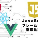 JSフレームワーク徹底比較!React vs Angular vs Vue.js 【2021年版】