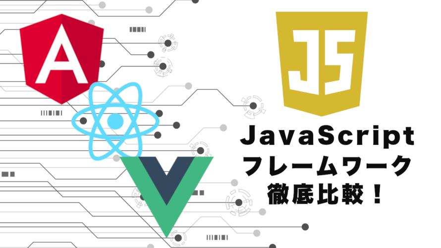 JSフレームワーク徹底比較