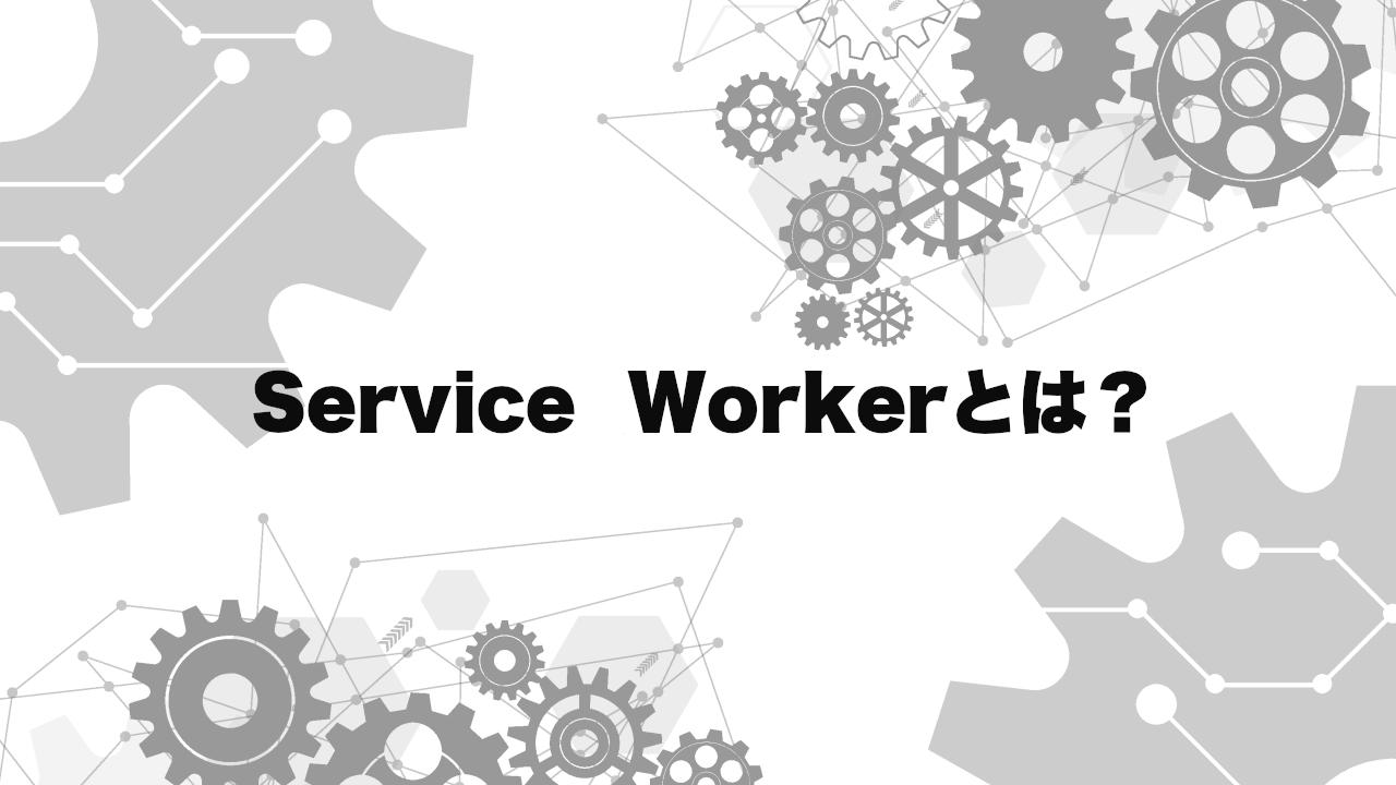 Service Workerとは?