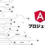 Angularアプリの基本を学ぶ!プロジェクトの作成と基本構造。
