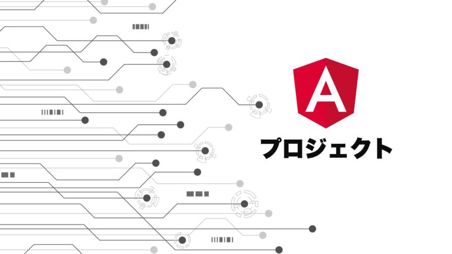 Angular プロジェクト