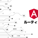 Angularのルーティングを0から学ぶ!パラメーター・ガード・階層構造など。
