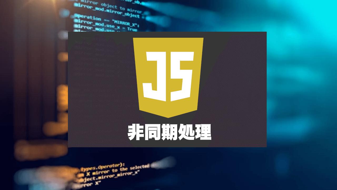 JavaScriptの非同期処理