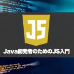 Java開発者のためのJavaScript入門。最初に知っておきたい7つの違い!