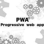 PWA(Progressive Web App)とは何か?ネイティブアプリとの違いを詳しく解説!