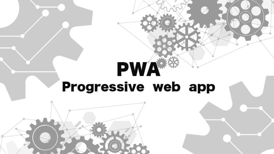 PWAとは?