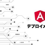 Angularプロジェクトをデプロイする!Firebase Hostingの使い方。
