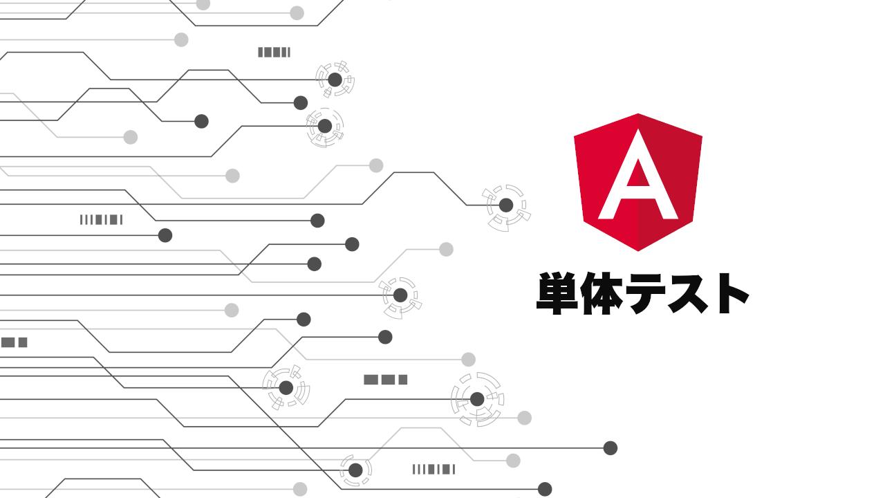 Angularの単体テスト