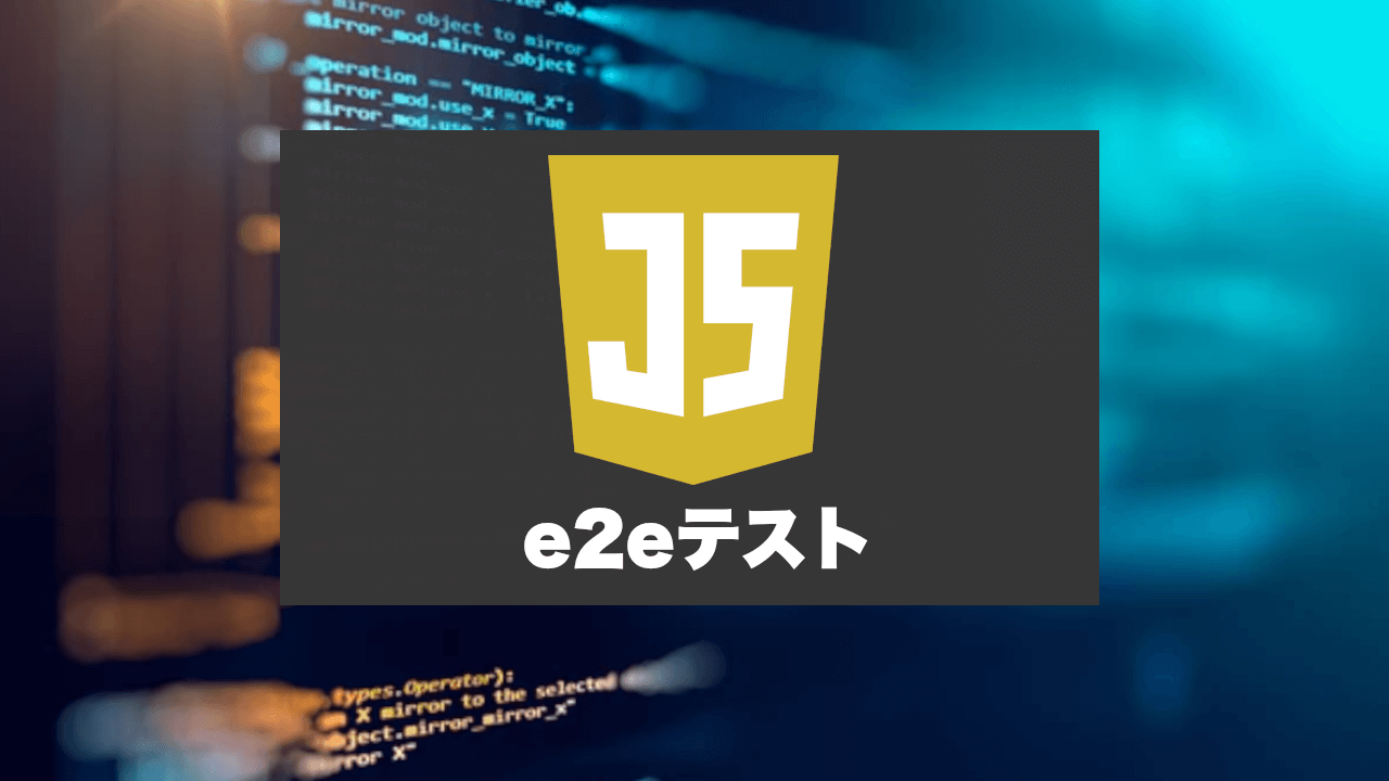 JavaScriptのe2eテスト